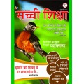 Sachi Shiksha Hindi July-2015